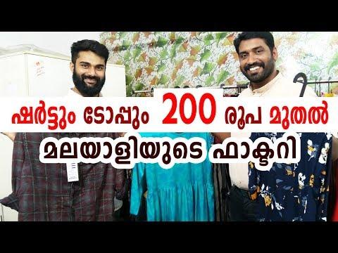 ഷർട്ടും ടോപ്പും 200 രൂപ മുതൽ  മലയാളിയുടെ ഫാക്ടറി | Shirt and Tops Bengaluru Low Price Wholesale