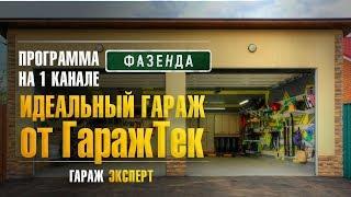 видео Дизайн-проект гаража от ГаражТек