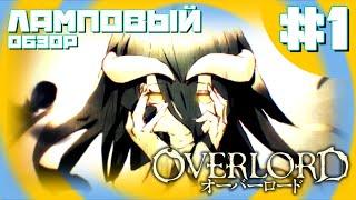 Overlord [Владыка] - Ламповый обзор