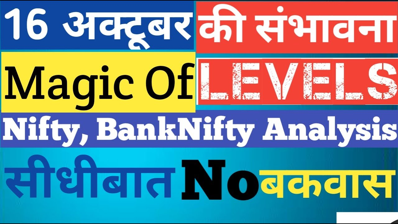 Download Nifty & BankNifty Analysis for 16th october Friday   Market Crash  Options Guide   11500 Next