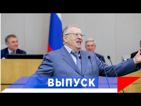 План Жириновского поддержала Госдума
