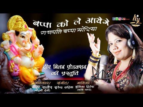 bappa-ko-le-aayenge-ganesh-bhajan,-vandna,-super-hit-song-ganpti-bppa-moriya-गणपति-बप्पा-मोरिया