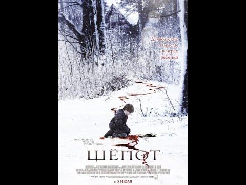 Шёпот (2007) Трейлер