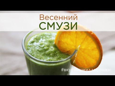 Весенний смузи l Смузи на завтрак l Смузи зеленый [Вкусняшки для Сашки]