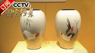 《国宝档案》 20180110 海国微澜——万国瓷风 | CCTV中文国际