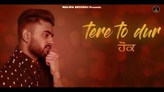 KAPTAAN MERI HAAN | Latest Punjabi Songs 2019 | New Punjabi Songs 2019 | Malwa Records