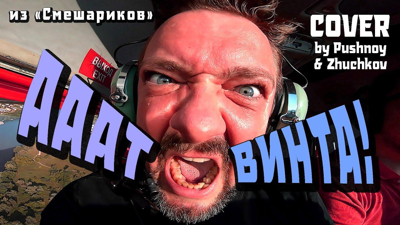 """ОТ ВИНТА!"" (из ""Смешариков"") 🤟😬 COVER 🎸 by Pushnoy/Zhuchkov"