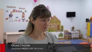 2019-09-13 - Дошкольное образование стало доступнее (Лобня)
