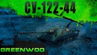 Су-122-44. Лучшая ПТ-САУ 7 уровня. Подробный гайд.