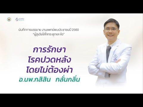 การรักษาโรคปวดหลังโดยไม่ต้องผ่าตัด