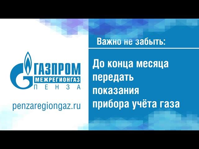 Газпром МРГ 2021 2