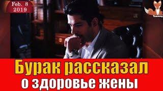 Бурак Озчивит рассказал о здоровье жены