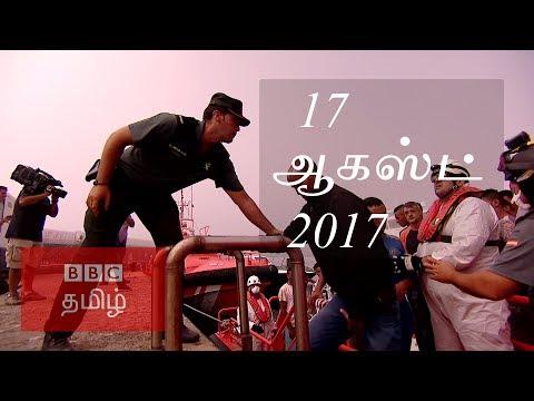 BBC Tamil TV News Bulletin 17/08/17   பிபிசி தமிழ் தொலைக்காட்சி செய்தியறிக்கை 17/08/17
