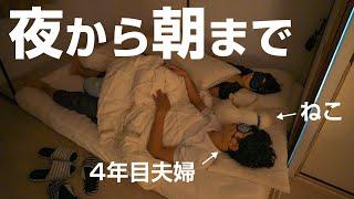 【モニタリング】自分たちの寝てる姿を撮影してみたら、幸せが溢れてた