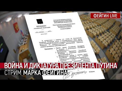 Война и диктатура президента Путина. Стрим Марка Фейгина