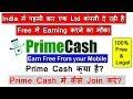 Partime work from mobile in free | govt. regd company | Primecash Earning Plan