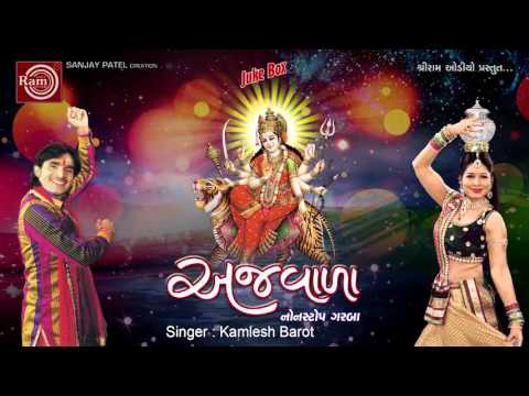 Ajavala   Part 1   Kamlesh Barot   Nonstop   Gujarati Garba Songs 2015   Audio JUKEBOX