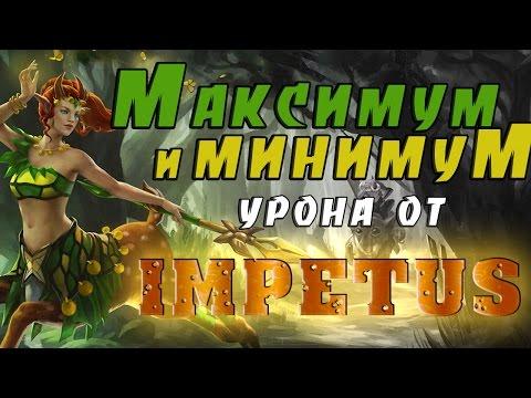 видео: Факты dota 2 - МАКСИМУМ и МИНИМУМ урона от impetus