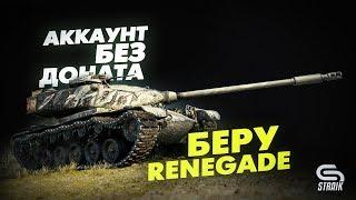 Охота на M54 Renegade - начало l Акк без доната l Этап - 5