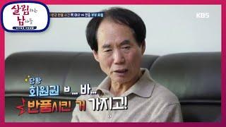 헬스클럽 회원권 환불 사건, 백 여사 vs 언중 [살림하는 남자들/House Husband 2] 202002…
