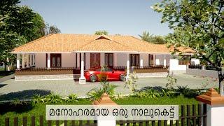 മനോഹരമായ ഒരു നാലുകെട്ട് | Small Nalukettu | Veedu | Kerala Home Design