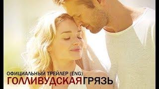Голливудская грязь (2017) Трейлер к фильму (ENG)