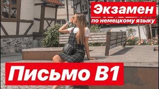 Brief B1 немецкий язык. Письмо для экзамена B1 по немецкому языку. Немецкий для начинающих