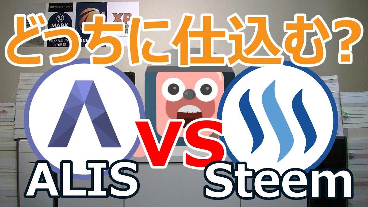 仮想通貨 ALIS(アリス) vs Steem(スチーム) どちらに仕込むべきか