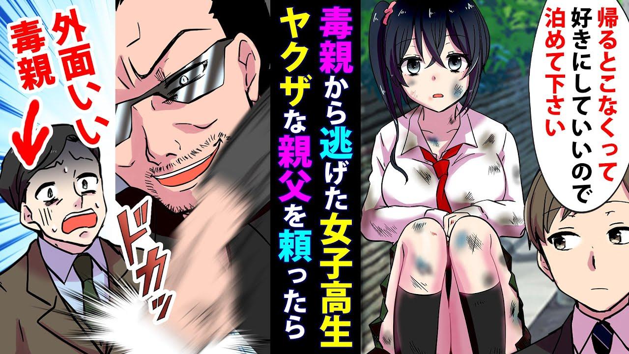 【漫画】毒親から逃げたボロボロの美人女子高生をイケメンの俺が拾った→ヤクザな親父が毒親と対面した結果www アニメ スカッとする話 Miyu