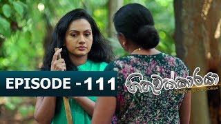 Hithuwakkaraya | Episode 111 | 05th March 2018 Thumbnail