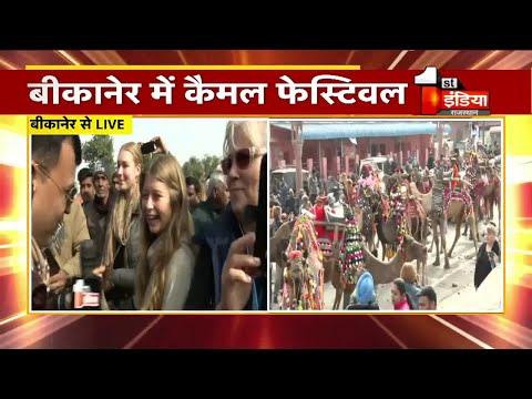 Camel Festival Bikaner: धोरों पर होगा धमाल, ऊंट दिखाएंगे करतब