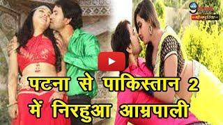 अब पटना से पाकिस्तान में भी निरहुआ आम्रपाली आएंगे नजर Patna Se Pakistan – Nirahua Amrapali