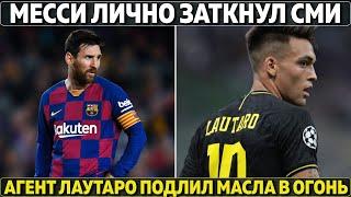 Месси лично заткнул СМИ Агент Лаутаро намекнул про Реал Золотой мяч Мане нужно уйти