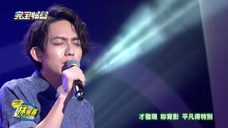 【ShowBizLive】20160812 林宥嘉 - 兜圈