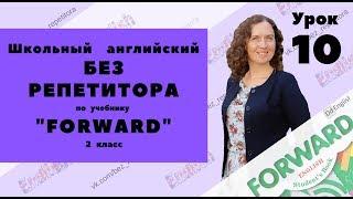 Ф 2 урок 10