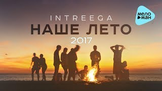 INTREEGA -  Наше лето 2017  (Official Audio 2017)