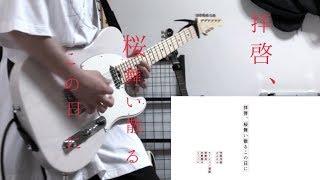 拝啓、桜舞い散るこの日に / まふまふ 【guitar cover】【少年ジャンマガ学園】