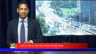 Ethiopia - ESAT Amharic Day time News October , 2019