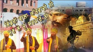 #Bhindrawala #Attwadi Ni Sun Le Tu Sarkare Nhi #Kavisri Bhai Chanan Singh BA