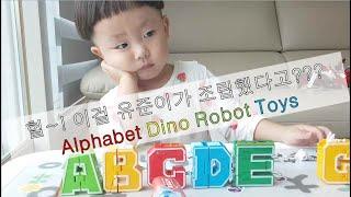 ABCDEFG Alphabet dino robot to…