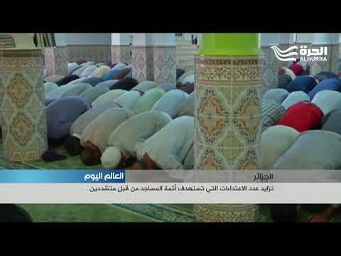 تزايد الاعتداءات التي تستهدف أئمة المساجد من قبل متشددين في الجزائر