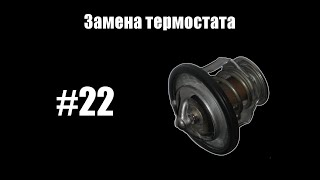 #22 - Замена термостата на Toyota Camry