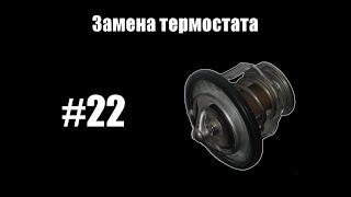 #22 - Заміна термостата на Toyota Camry