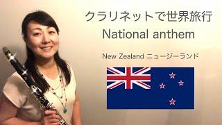 Anthem of New Zealand  国歌シリーズ『ニュージーランド』Clarinet Version