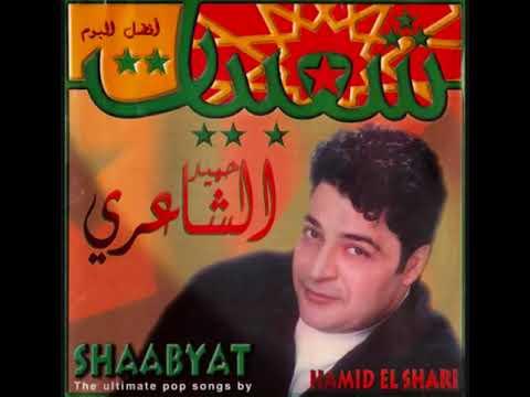 Hamid El Shari - Hely Mely I حميد الشاعري - هلي ميلي