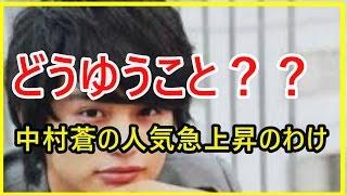 【朗報】中村蒼の結婚相手が話題!!ネットユーザーたちが騒いでいる理...