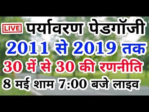 CTET 2019 live class !! EVS pedagogy !! CTET best EVS question Hindi mai #live