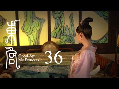 東宮 36 | Goodbye My Princess 36(陳星旭、彭小苒、魏千翔等主演)