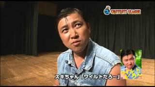 スギちゃんのDVD発売スペシャルコメントです。 お笑い界の風雲児スギち...