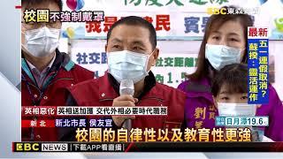 260名員工曾赴11景點 侯友宜:已開始自主健康管理